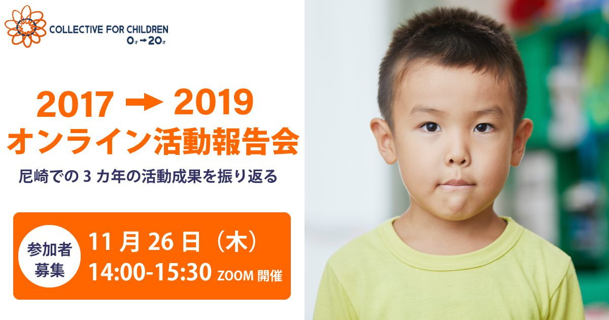 Collective for Childrenオンライン活動報告会